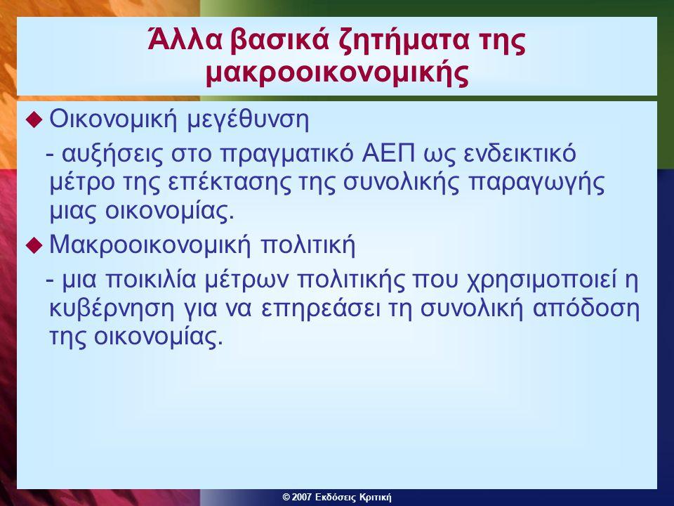 © 2007 Εκδόσεις Κριτική Άλλα βασικά ζητήματα της μακροοικονομικής  Οικονομική μεγέθυνση - αυξήσεις στο πραγματικό ΑΕΠ ως ενδεικτικό μέτρο της επέκτασ