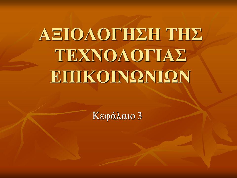 ΑΞΙΟΛΟΓΗΣΗ ΤΗΣ ΤΕΧΝΟΛΟΓΙΑΣ ΕΠΙΚΟΙΝΩΝΙΩΝ Κεφάλαιο 3