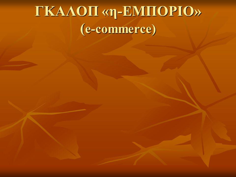 ΓΚΑΛΟΠ «η-ΕΜΠΟΡΙΟ» ( e-commerce)