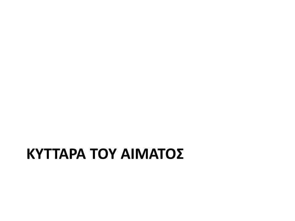 ΚΥΤΤΑΡΑ ΤΟΥ ΑΙΜΑΤΟΣ
