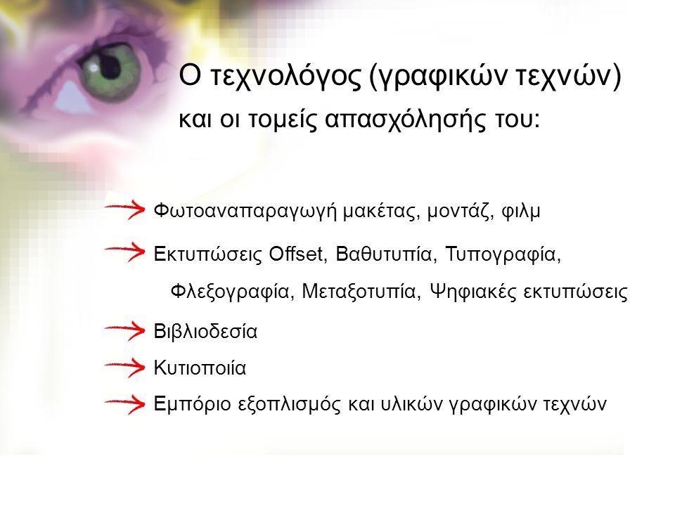 ΓΡΑΦΙΣΤΙΚΗΣ & ΓΡΑΦΙΚΩΝ ΤΕΧΝΩΝ