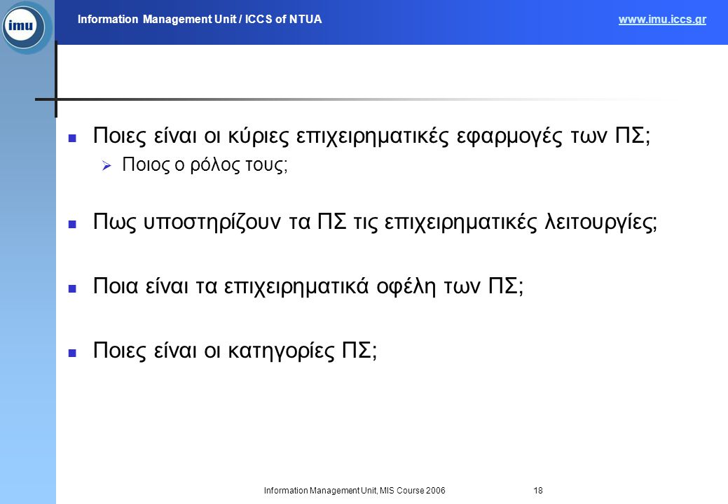 Information Management Unit / ICCS of NTUAwww.imu.iccs.gr Information Management Unit, MIS Course 200618 Ποιες είναι οι κύριες επιχειρηματικές εφαρμογ