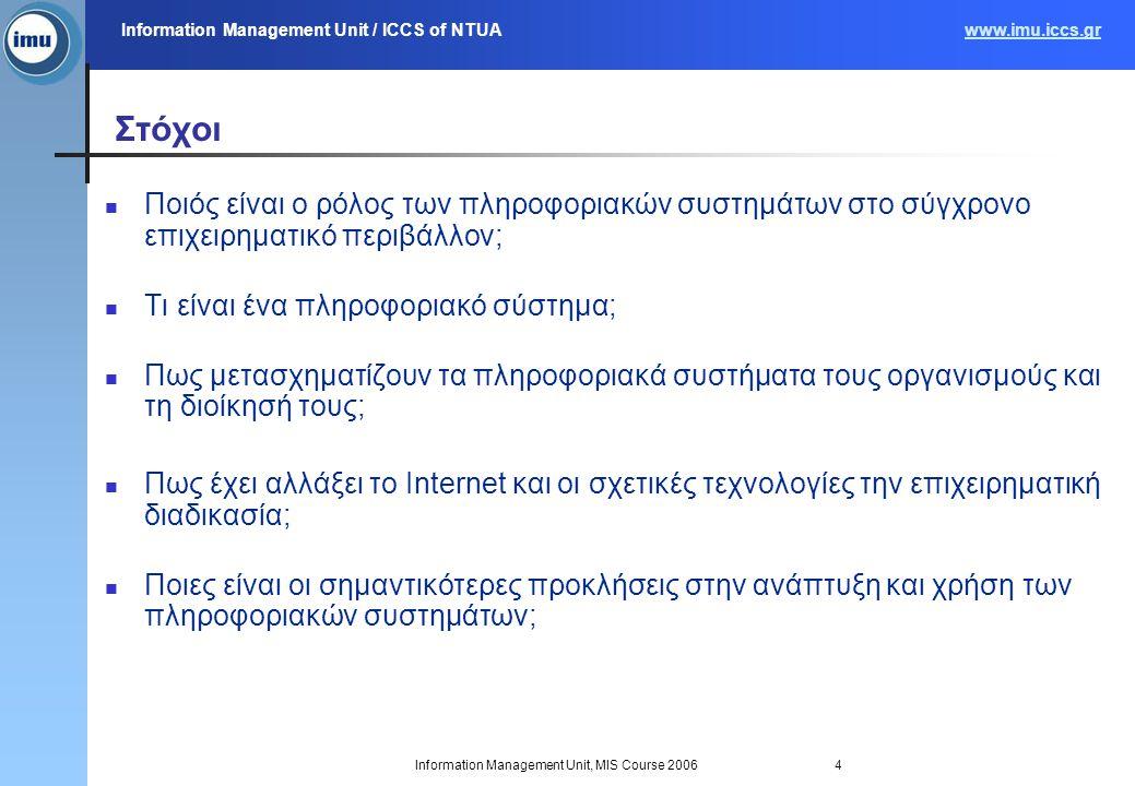 Information Management Unit / ICCS of NTUAwww.imu.iccs.gr Information Management Unit, MIS Course 200615 Αναπροσδιορισμός των επιχειρηματικών ορίων Δια-οργανωτικά πληροφοριακά συστήματα  Inter-organisational systems Χρήση τεχνικών ηλεκτρονικού εμπορίου  Electronic commerce Ηλεκτρονικές αγορές  marketplaces