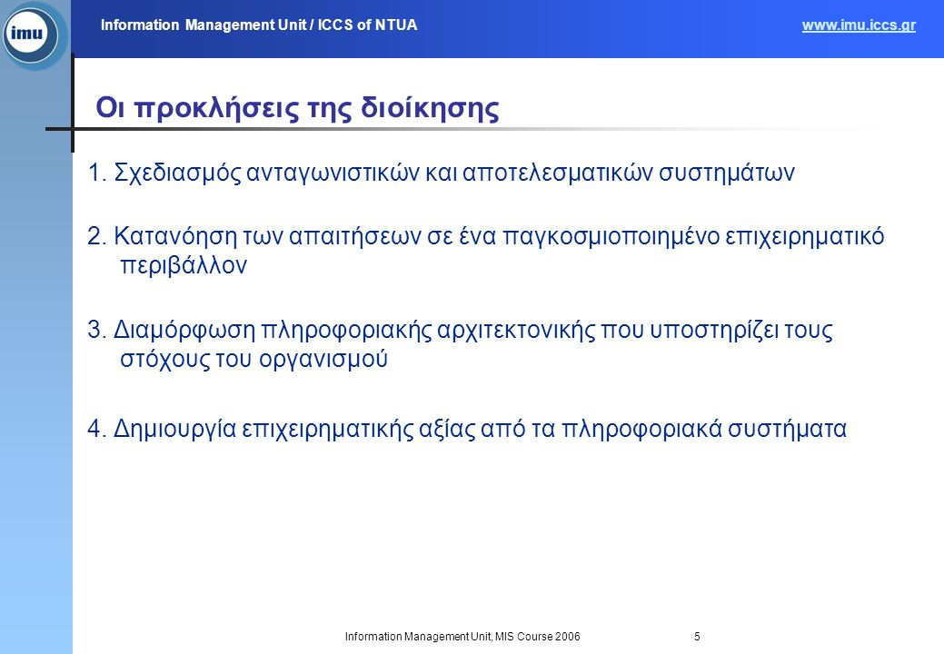 Information Management Unit / ICCS of NTUAwww.imu.iccs.gr Information Management Unit, MIS Course 200626 Knowledge Work & Office Systems Inputs  Design specs Processing  Modeling Outputs  Designs, graphics Users  Technical staff Παραδείγματα: word processing desktop publishing document imaging electronic calendars electronic mail videoconferencing
