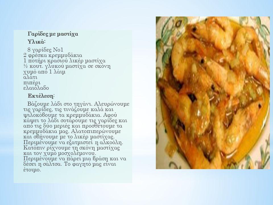 Γαρίδες με μαστίχα Υλικά: 8 γαρίδες Νο1 2 φρέσκα κρεμμυδάκια 1 ποτήρι κρασιού λικέρ μαστίχα ½ κουτ.