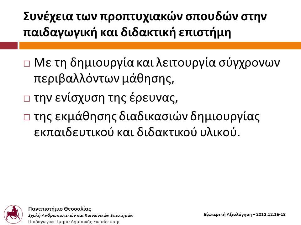 Πανεπιστήμιο Θεσσαλίας Σχολή Ανθρωπιστικών και Κοινωνικών Επιστημών Παιδαγωγικό Τμήμα Δημοτικής Εκπαίδευσης Εξωτερική Αξιολόγηση – 2013.12.16-18 Συνέχ