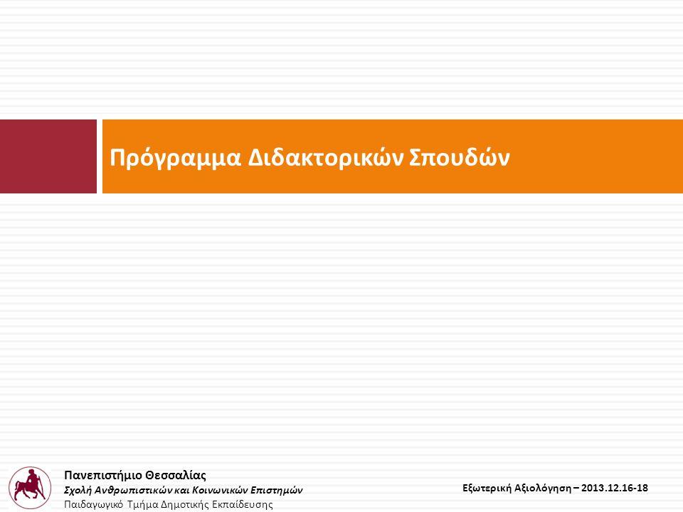 Πανεπιστήμιο Θεσσαλίας Σχολή Ανθρωπιστικών και Κοινωνικών Επιστημών Παιδαγωγικό Τμήμα Δημοτικής Εκπαίδευσης Εξωτερική Αξιολόγηση – 2013.12.16-18 Πρόγραμμα Διδακτορικών Σπουδών