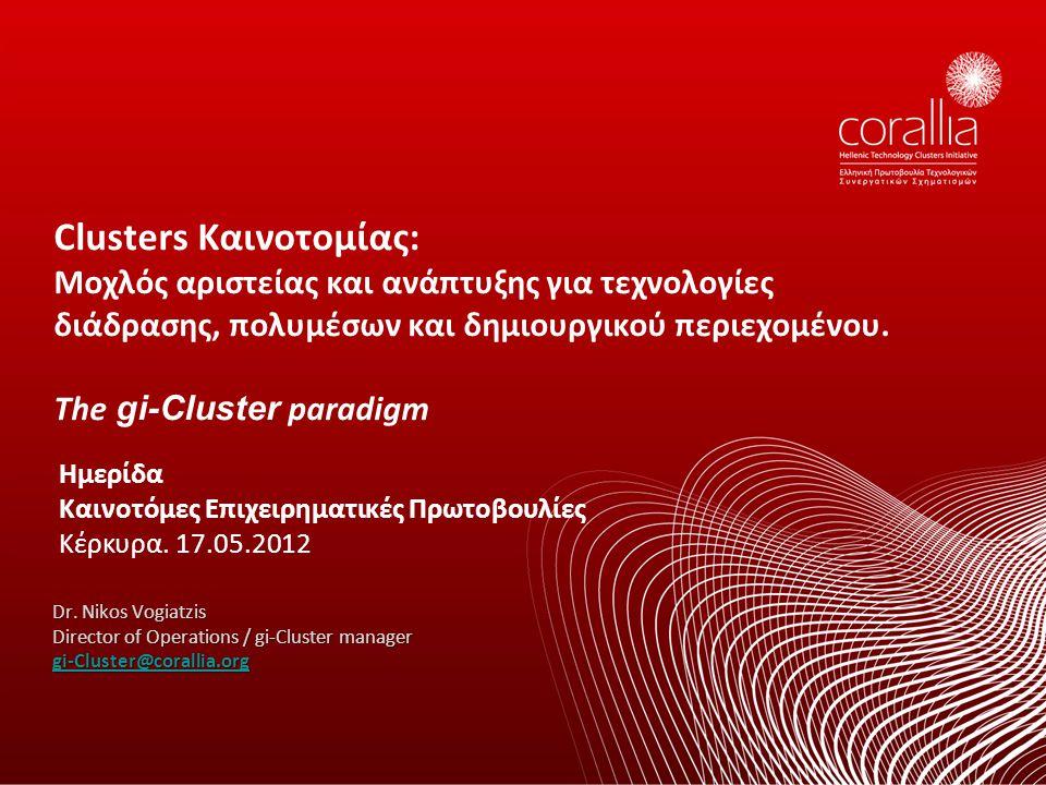 Clusters Καινοτομίας: Μοχλός αριστείας και ανάπτυξης για τεχνολογίες διάδρασης, πολυμέσων και δημιουργικού περιεχομένου.