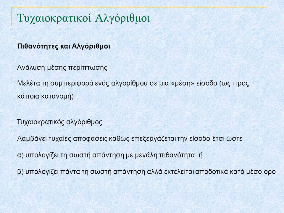 Τυχαιοκρατικοί Αλγόριθμοι TexPoint fonts used in EMF. Read the TexPoint manual before you delete this box.: AA Πιθανότητες και Αλγόριθμοι Ανάλυση μέση