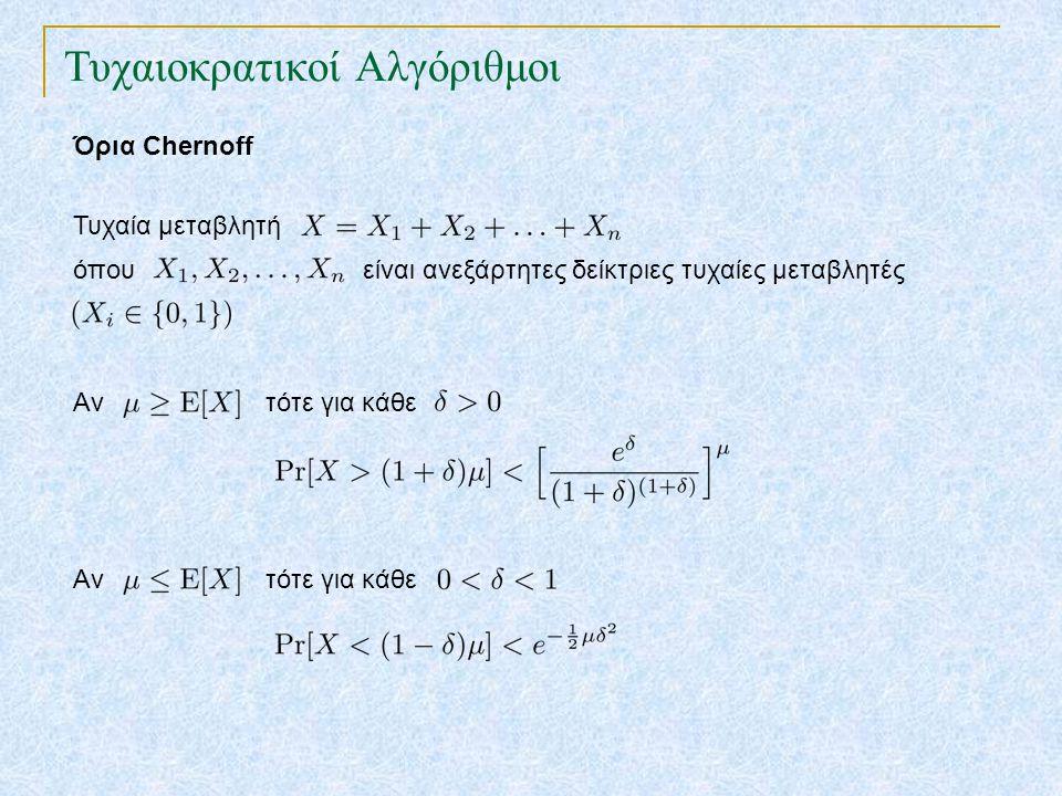 Τυχαιοκρατικοί Αλγόριθμοι Όρια Chernoff Τυχαία μεταβλητή όπου είναι ανεξάρτητες δείκτριες τυχαίες μεταβλητές Αν τότε για κάθε