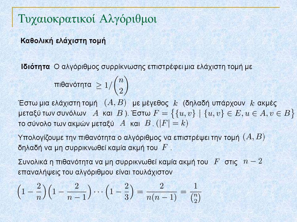 Τυχαιοκρατικοί Αλγόριθμοι Καθολική ελάχιστη τομή Ιδιότητα Ο αλγόριθμος συρρίκνωσης επιστρέφει μια ελάχιστη τομή με πιθανότητα Έστω μια ελάχιστη τομή μ