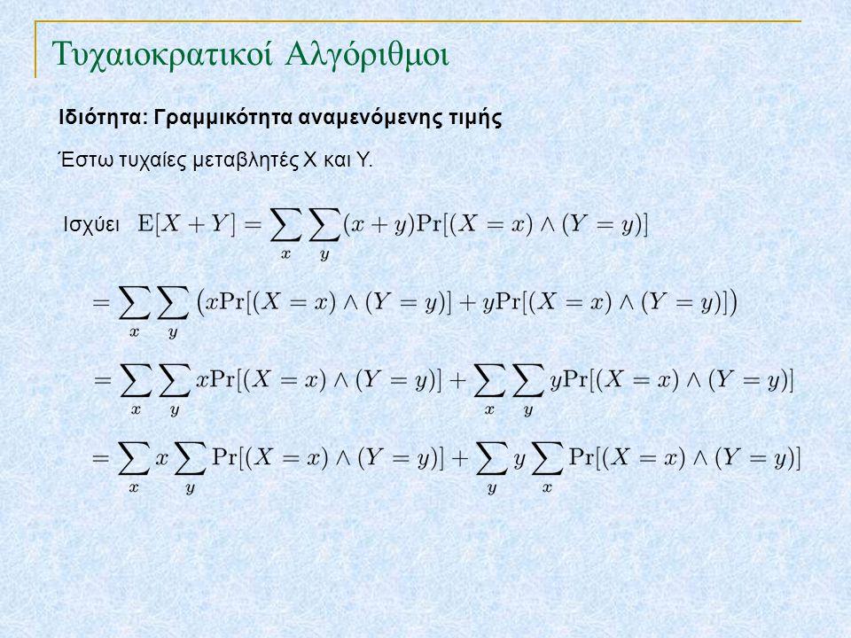 Τυχαιοκρατικοί Αλγόριθμοι Ιδιότητα: Γραμμικότητα αναμενόμενης τιμής Έστω τυχαίες μεταβλητές Χ και Υ. Ισχύει