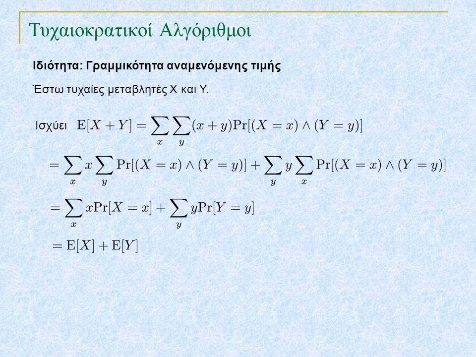 Τυχαιοκρατικοί Αλγόριθμοι Ιδιότητα: Γραμμικότητα αναμενόμενης τιμής Έστω τυχαίες μεταβλητές Χ και Υ.