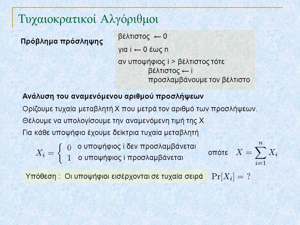 Τυχαιοκρατικοί Αλγόριθμοι Πρόβλημα πρόσληψης βέλτιστος ← 0 για i ← 0 έως n αν υποψήφιος i > βέλτιστος τότε βέλτιστος ← i προσλαμβάνουμε τον βέλτιστο Α