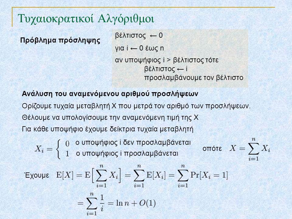Τυχαιοκρατικοί Αλγόριθμοι Προσέγγιση αθροίσματος μέσω ολοκληρωμάτων μονότονα αύξουσα