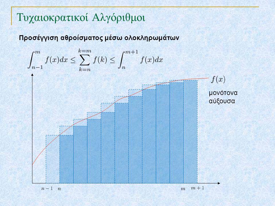 Τυχαιοκρατικοί Αλγόριθμοι Προσέγγιση αθροίσματος μέσω ολοκληρωμάτων μονότονα αύξουσα: μονότονα φθίνουσα: