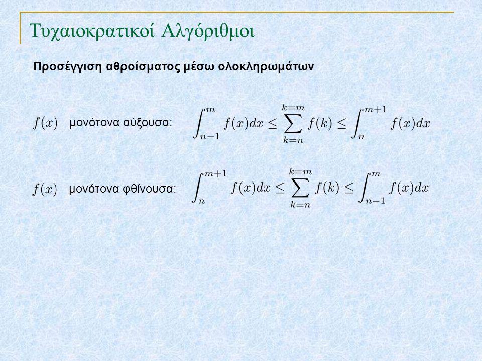 Τυχαιοκρατικοί Αλγόριθμοι Προσέγγιση αθροίσματος μέσω ολοκληρωμάτων μονότονα αύξουσα: μονότονα φθίνουσα: Έχουμε