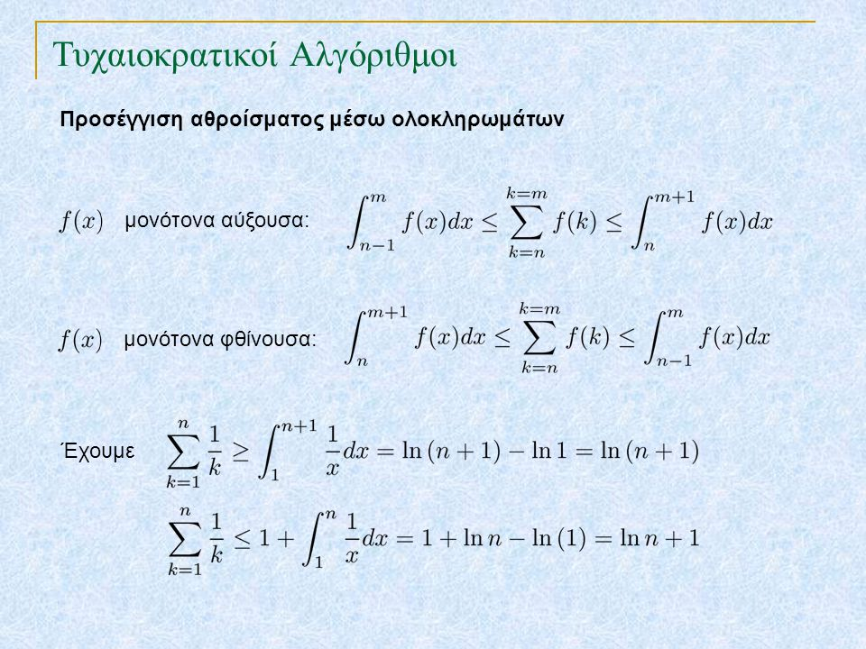 Τυχαιοκρατικοί Αλγόριθμοι Το πρόβλημα του συλλέκτη Κάθε κουτί ενός προϊόντος περιέχει ένα δώρο από n διαφορετικά δώρα.