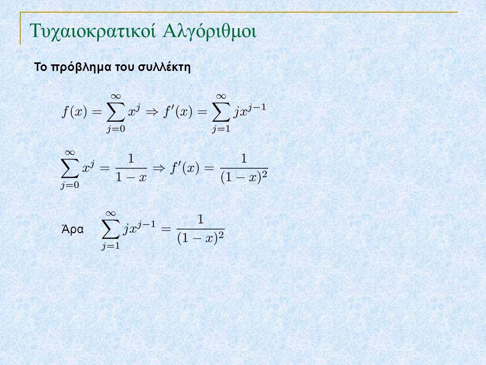 Τυχαιοκρατικοί Αλγόριθμοι Το πρόβλημα του συλλέκτη Άρα