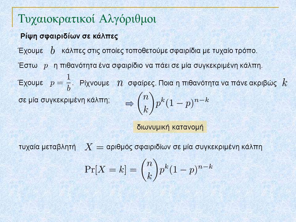Τυχαιοκρατικοί Αλγόριθμοι Ρίψη σφαιριδίων σε κάλπες Έχουμε κάλπες στις οποίες τοποθετούμε σφαιρίδια με τυχαίο τρόπο.