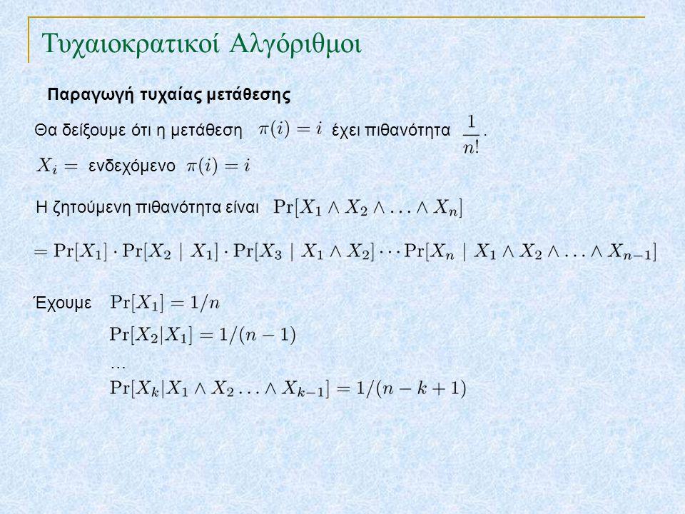 Τυχαιοκρατικοί Αλγόριθμοι Παραγωγή τυχαίας μετάθεσης Θα δείξουμε ότι η μετάθεση έχει πιθανότητα. ενδεχόμενο Η ζητούμενη πιθανότητα είναι Έχουμε …