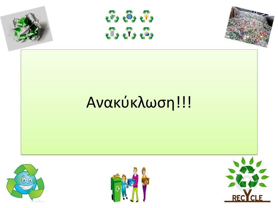 Ανακύκλωση!!!