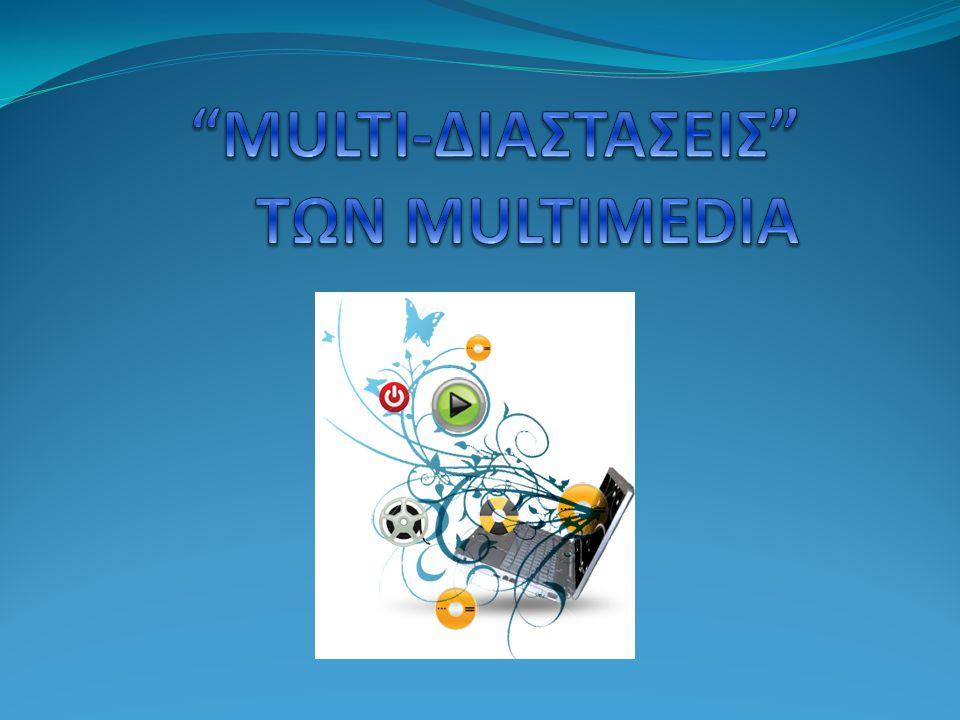 Τα πολυμέσα είναι ο κλάδος της πληροφορικής τεχνολογίας που ασχολείται με τον συνδυασμό ψηφιακών δεδομένων πολλαπλών μορφών, δηλ.