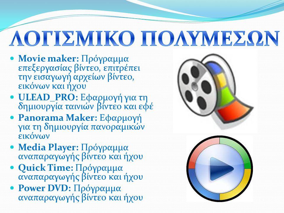 Movie maker: Πρόγραμμα επεξεργασίας βίντεο, επιτρέπει την εισαγωγή αρχείων βίντεο, εικόνων και ήχου ULEAD_PRO: Εφαρμογή για τη δημιουργία ταινιών βίντεο και εφέ Panorama Maker: Εφαρμογή για τη δημιουργία πανοραμικών εικόνων Media Player: Πρόγραμμα αναπαραγωγής βίντεο και ήχου Quick Time: Πρόγραμμα αναπαραγωγής βίντεο και ήχου Power DVD: Πρόγραμμα αναπαραγωγής βίντεο και ήχου