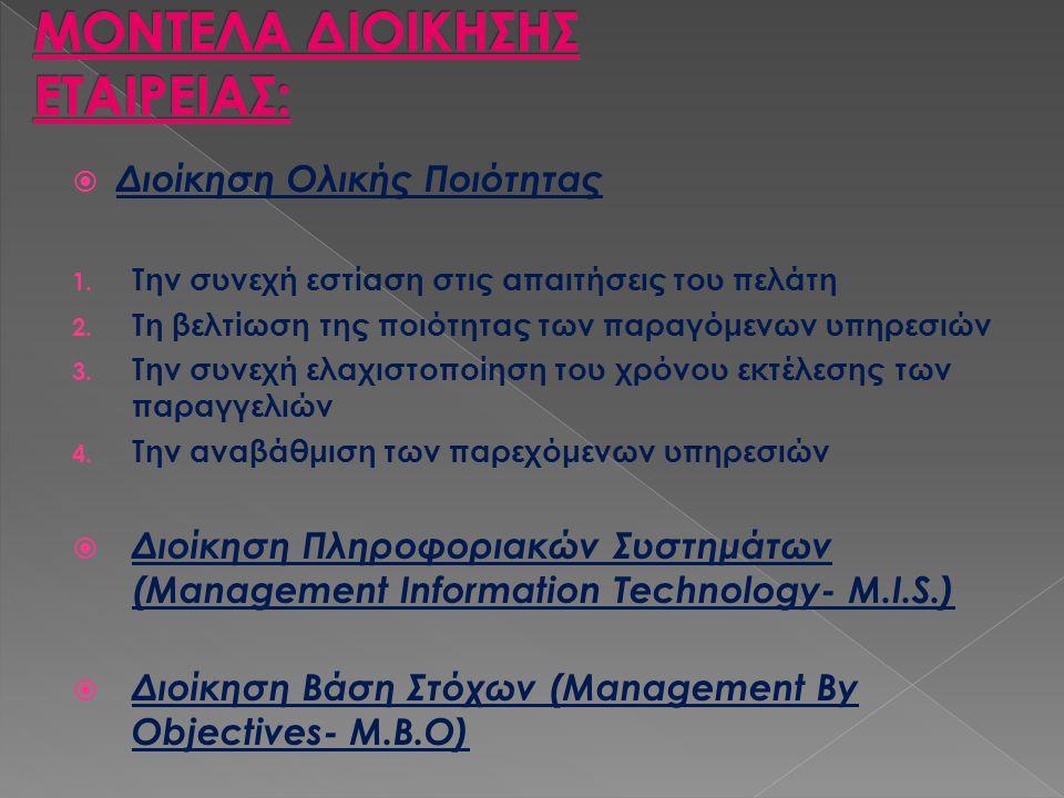  Διοίκηση Ολικής Ποιότητας 1. Την συνεχή εστίαση στις απαιτήσεις του πελάτη 2. Τη βελτίωση της ποιότητας των παραγόμενων υπηρεσιών 3. Την συνεχή ελαχ