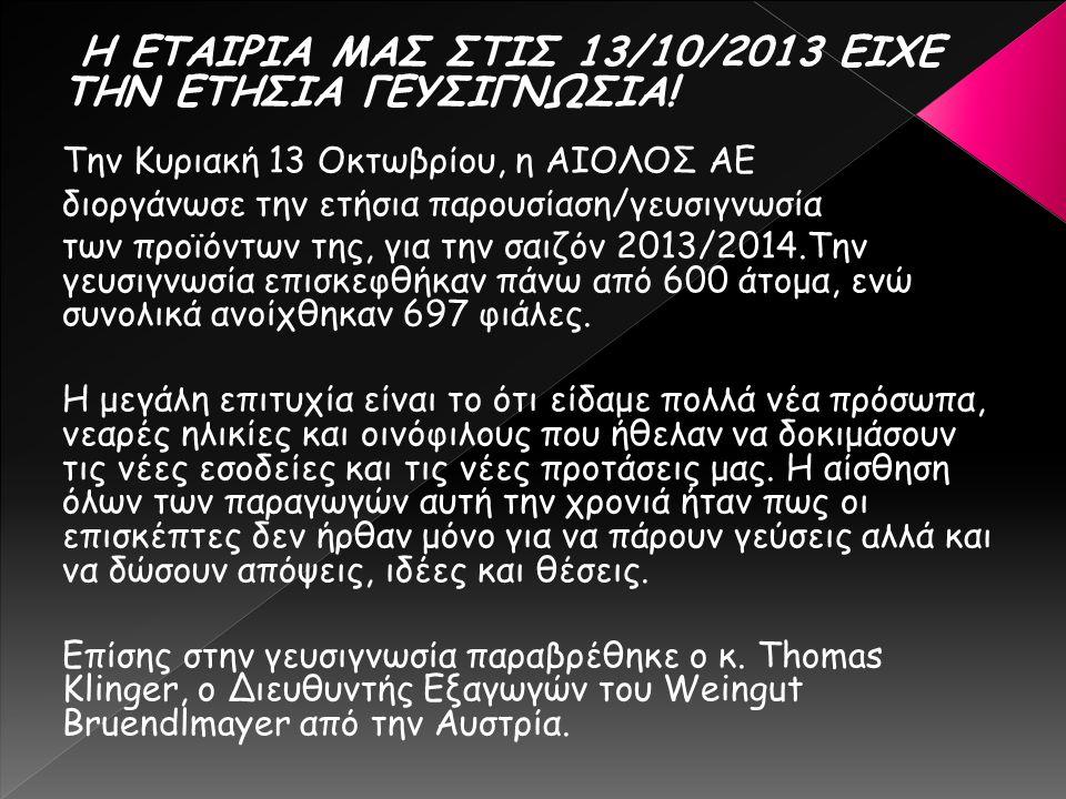 Η ΕΤΑΙΡΙΑ ΜΑΣ ΣΤΙΣ 13/10/2013 ΕΙΧΕ ΤΗΝ ΕΤΗΣΙΑ ΓΕΥΣΙΓΝΩΣΙΑ! Την Κυριακή 13 Οκτωβρίου, η ΑΙΟΛΟΣ ΑΕ διοργάνωσε την ετήσια παρουσίαση/γευσιγνωσία των προϊ
