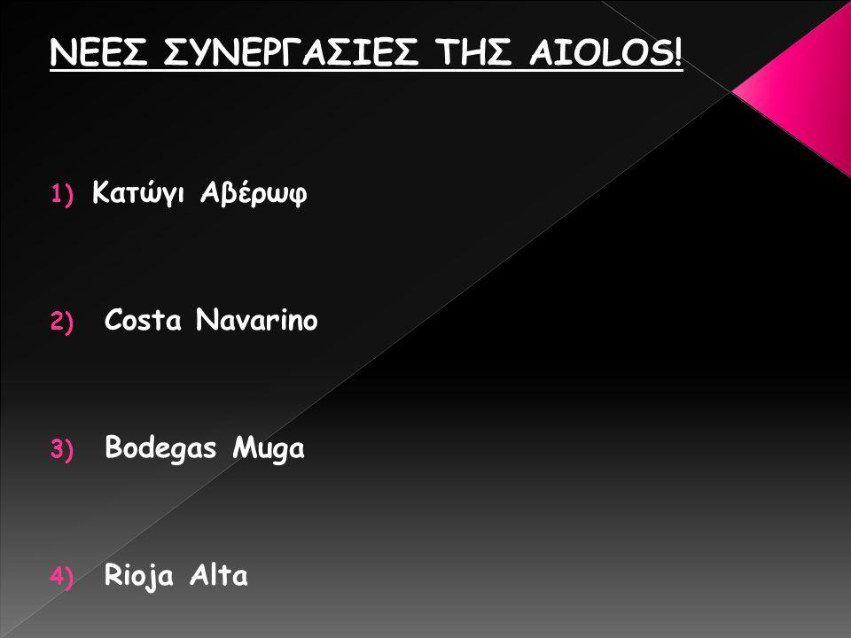 ΝΕΕΣ ΣΥNΕΡΓΑΣΙΕΣ ΤΗΣ AIOLOS! 1) Κατώγι Αβέρωφ 2) Costa Navarino 3) Bodegas Muga 4) Rioja Alta