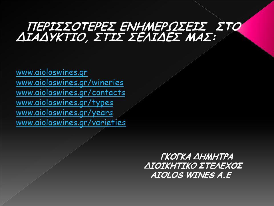 ΠΕΡΙΣΣΟΤΕΡΕΣ ΕΝΗΜΕΡΩΣΕΙΣ ΣΤΟ ΔΙΑΔΥΚΤΙΟ, ΣΤΙΣ ΣΕΛΙΔΕΣ ΜΑΣ: www.aioloswines.gr www.aioloswines.gr/wineries www.aioloswines.gr/contacts www.aioloswines.g
