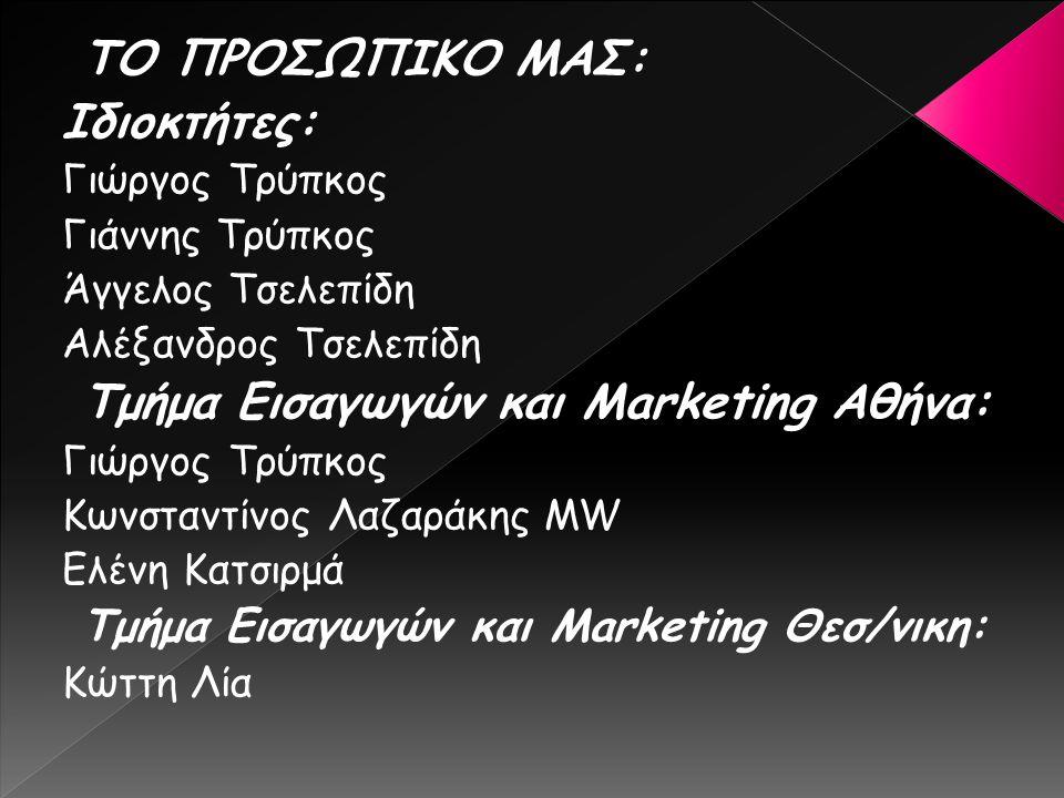 ΤΟ ΠΡΟΣΩΠΙΚΟ ΜΑΣ: Ιδιοκτήτες: Γιώργος Τρύπκος Γιάννης Τρύπκος Άγγελος Τσελεπίδη Αλέξανδρος Τσελεπίδη Τμήμα Εισαγωγών και Marketing Αθήνα: Γιώργος Τρύπ