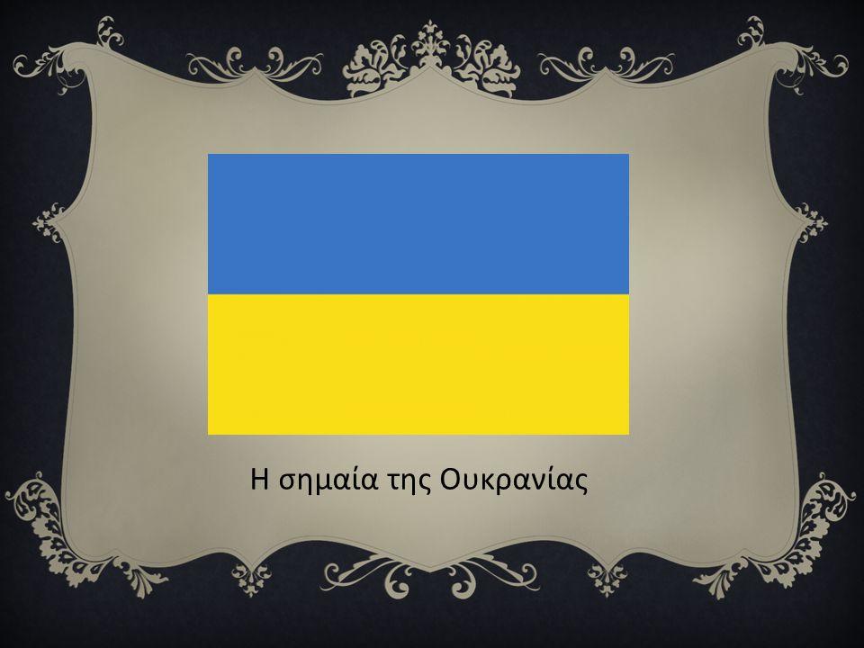 Η σημαία της Ουκρανίας