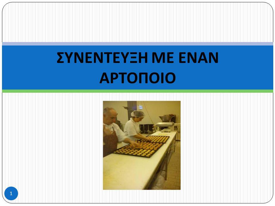 ΣΥΝΕΝΤΕΥΞΗ ΜΕ ΕΝΑΝ ΑΡΤΟΠΟΙΟ 1