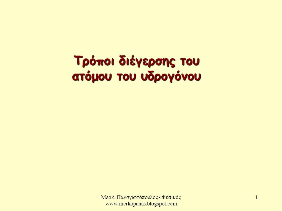 Μερκ. Παναγιωτόπουλος - Φυσικός www.merkopanas.blogspot.com 1 Τρόποι διέγερσης του ατόμου του υδρογόνου