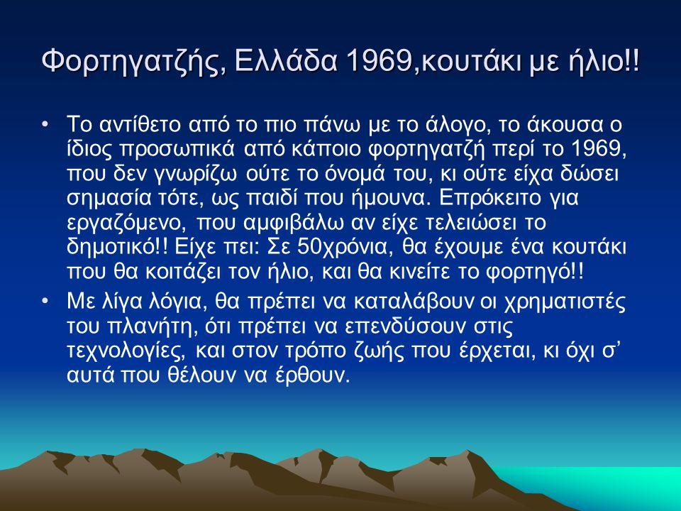 Φορτηγατζής, Ελλάδα 1969,κουτάκι με ήλιο!! Το αντίθετο από το πιο πάνω με το άλογο, το άκουσα ο ίδιος προσωπικά από κάποιο φορτηγατζή περί το 1969, πο