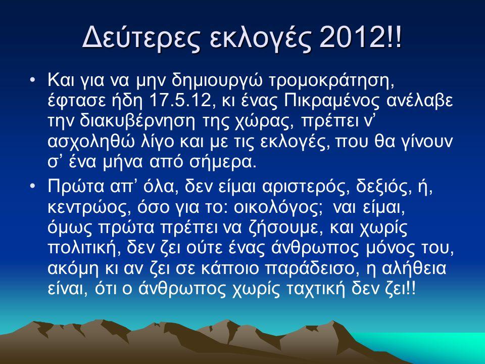 Δεύτερες εκλογές 2012!! Και για να μην δημιουργώ τρομοκράτηση, έφτασε ήδη 17.5.12, κι ένας Πικραμένος ανέλαβε την διακυβέρνηση της χώρας, πρέπει ν' ασ