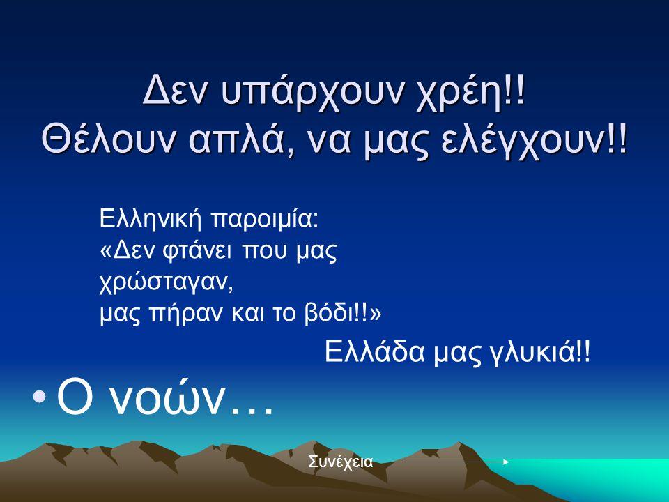 Δεν υπάρχουν χρέη!! Θέλουν απλά, να μας ελέγχουν!! Ο νοών… Ελληνική παροιμία: «Δεν φτάνει που μας χρώσταγαν, μας πήραν και το βόδι!!» Ελλάδα μας γλυκι