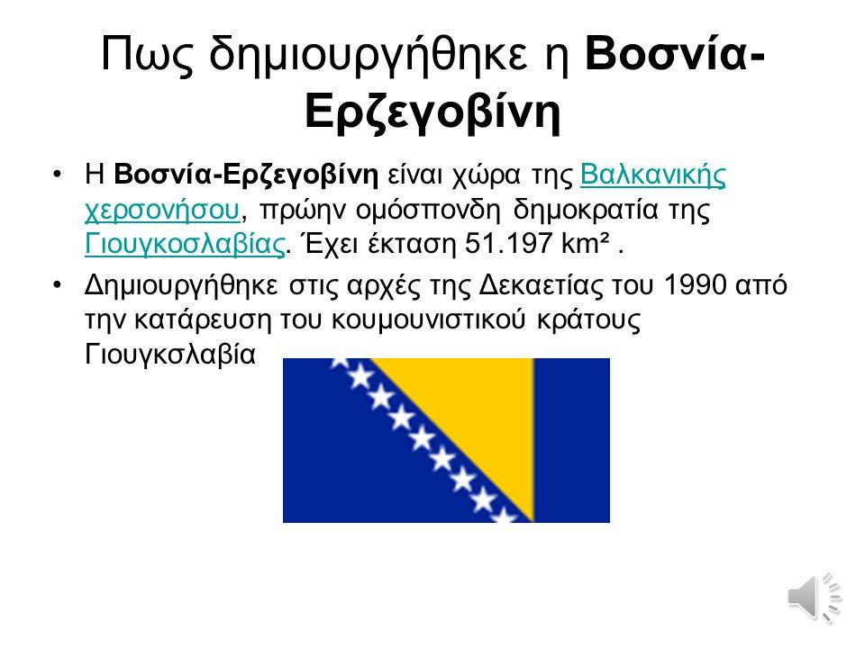 Βοσνία Ερζεγοβίνη Bosna i Hercegovina