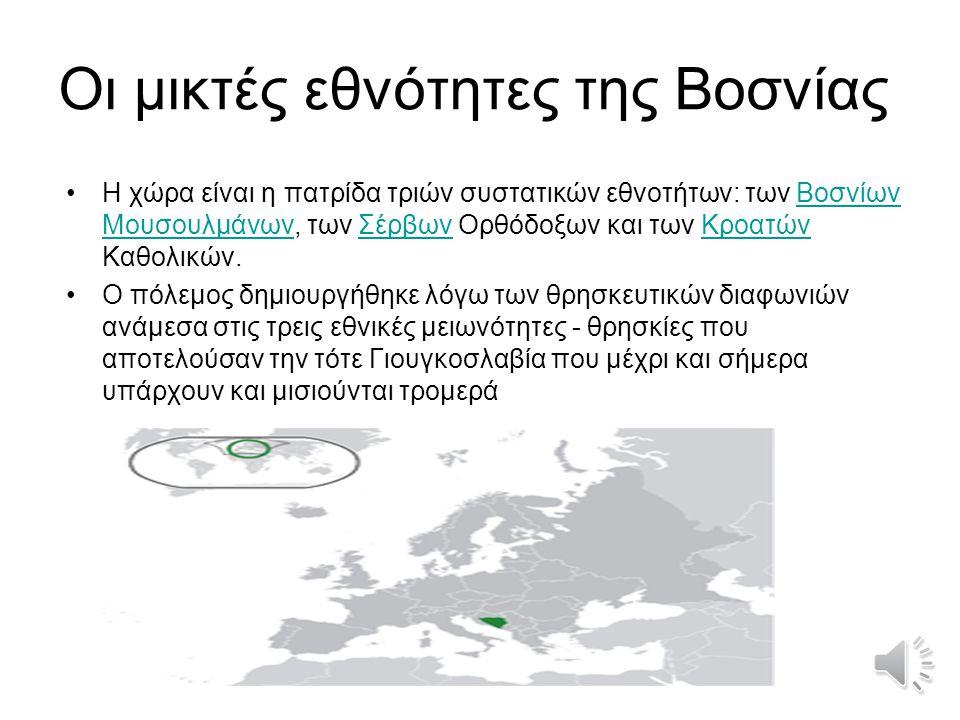 Πως δημιουργήθηκε η Βοσνία- Ερζεγοβίνη H Βοσνία-Ερζεγοβίνη είναι χώρα της Βαλκανικής χερσονήσου, πρώην ομόσπονδη δημοκρατία της Γιουγκοσλαβίας.