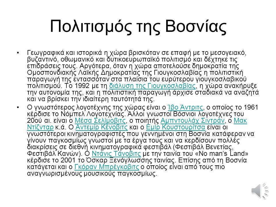 Ο οριζόντιος και o κατακόρυφος διαμελισμός της Βοσνίας Η Βοσνία έχει ένα μειονέκτημα.