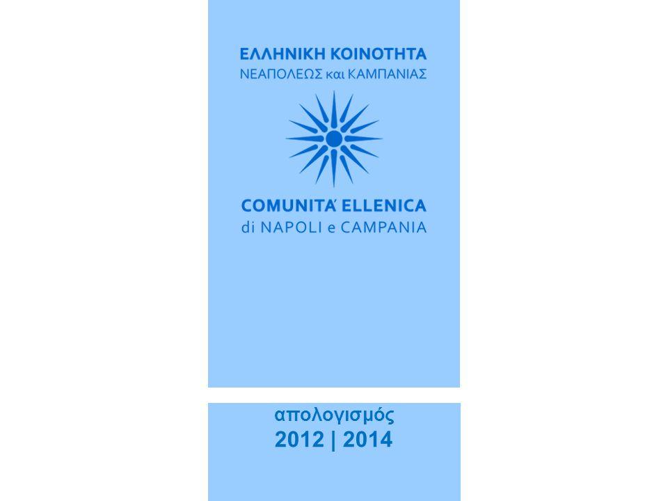 ΔΙΟΙΚΗΤΙΚΟ ΣΥΜΒΟΥΛΙΟ 2012 2014 Πρόεδρος   Κυπριανού Παύλος Αντιπρόεδρος   Μαλακού Chiarelli Παναγιώτα Γραμματέας   Παπαδημητρίου Σωτήρης Ταμίας   Μίχος Κωνσταντίνος Δημόσιες Σχέσεις   Αποστολοπούλου Κωνσταντίνα Γενική Συνέλευση Ελληνικής Κοινότητας Νεαπόλεως και Καμπανίας Νάπολη 29.11.2014