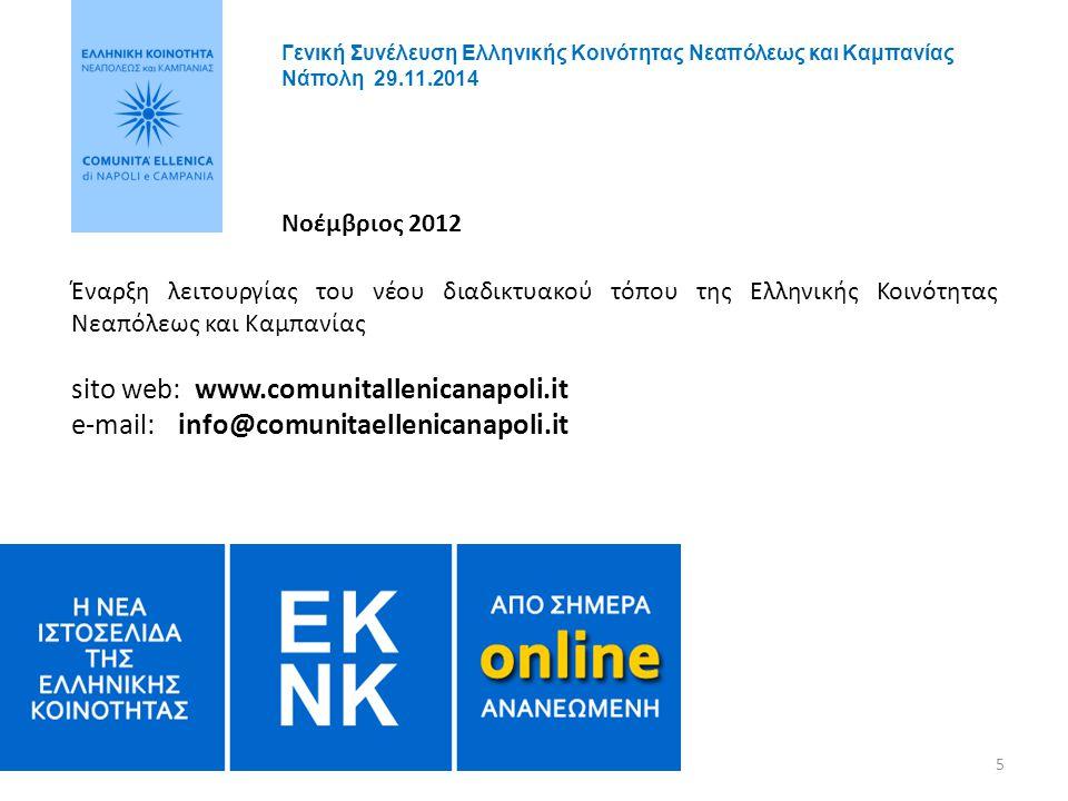16 18 Ιανουαρίου 2014   Hotel Mediterraneo - Napoli Η Κοινότητα, σε συνεργασία με το Ίδρυμα Lermontov, παρουσιάζει το βιβλίο του Δημήτρη Δεληολάνη: Alba Dorata – La Grecia Nazista minaccia l'Europa.