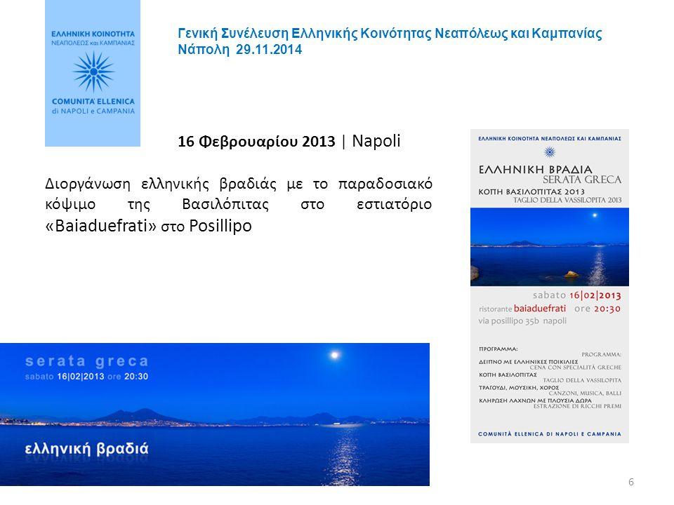 27 Οκτώβριος 2014   Napoli Η Κοινότητα πρωτοστατεί στην στήριξη της πρωτοβουλία της Ομοσπονδίας Ελληνικών Κοινοτήτων και Αδελφοτήτων Ιταλίας (ΟΕΚΑΙ) να καθιερωθεί η 24η Οκτωβρίου ως Παγκόσμια Ημέρα Ελληνικής Γλώσσας και Ελληνικού Πολιτισμού.