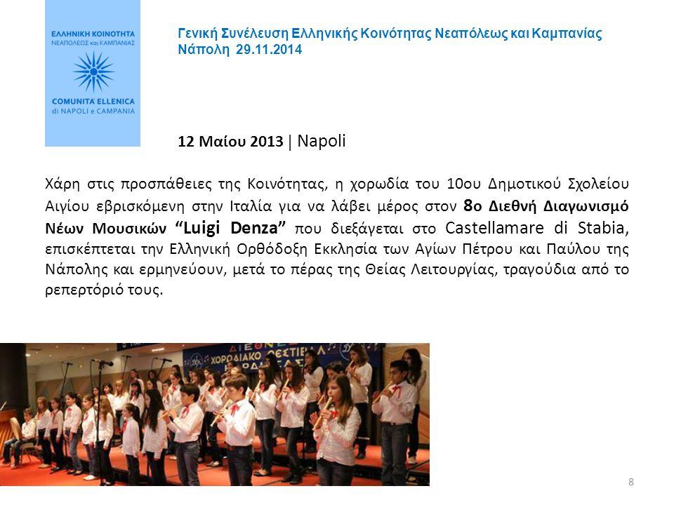 19 6 Μαρτίου 2014   Chiesa di San Severo al Pendino, Napoli Παρουσίαση της νέας μουσικής δουλειάς του συνόλου ρεμπέτικης μουσικής Evi Evàn με τίτλο «ΡΕΜΠΕΤΙΚΗ ΔΙΑΔΡΟΜΗ», σε συνεργασία με τον Ιταλο-Ελληνικό Σύλλογο «La Stella di Rodi» και με στόχο την προώθηση και διάδοση του ελληνικού πολιτισμού.