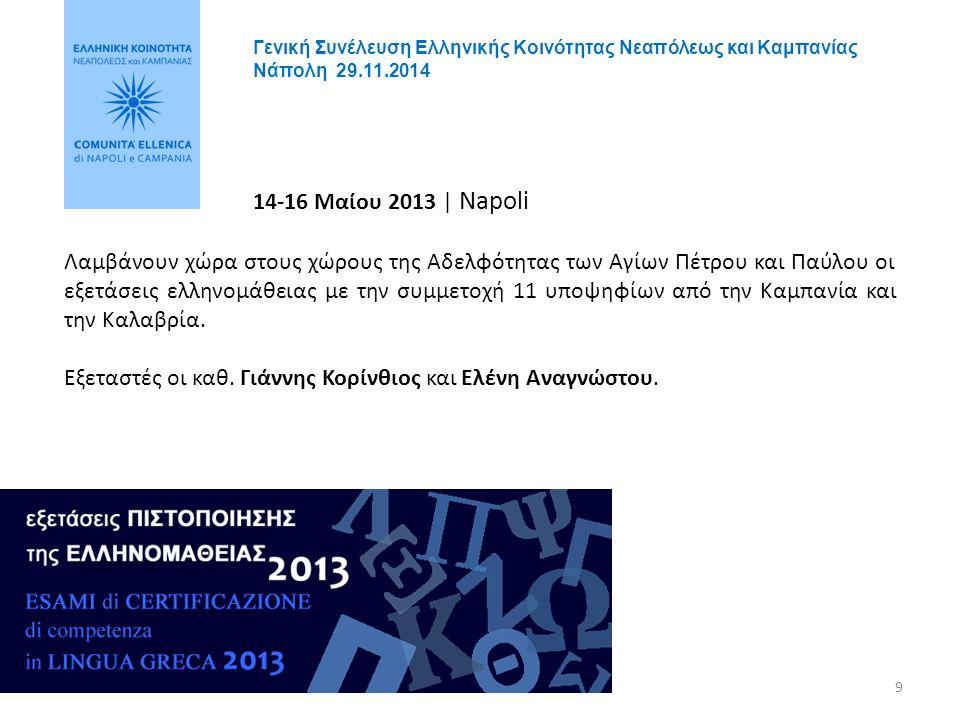 30 Διοργάνωση στον Κήπο του Babuk, στην καρδιά της Νάπολης, μιας συνάντησης με θέμα την προβολή της ελληνικής γλώσσας και πολιτισμού με: - Παρουσίαση της πρωτοβουλίας της ΟΕΚΑΙ, με την υποστήρηξη της Κοινότητάς μας, καθιέρωσης της παγκόσμιας ημέρας ελληνικής γλώσσας και πολιτισμού την 24 η Οκτωβρίου, ημέρα ανακοίνωσης της βράβευσης με το Νόμπελ για την λογοτεχνία στον Γιώργο Σεφέρη.