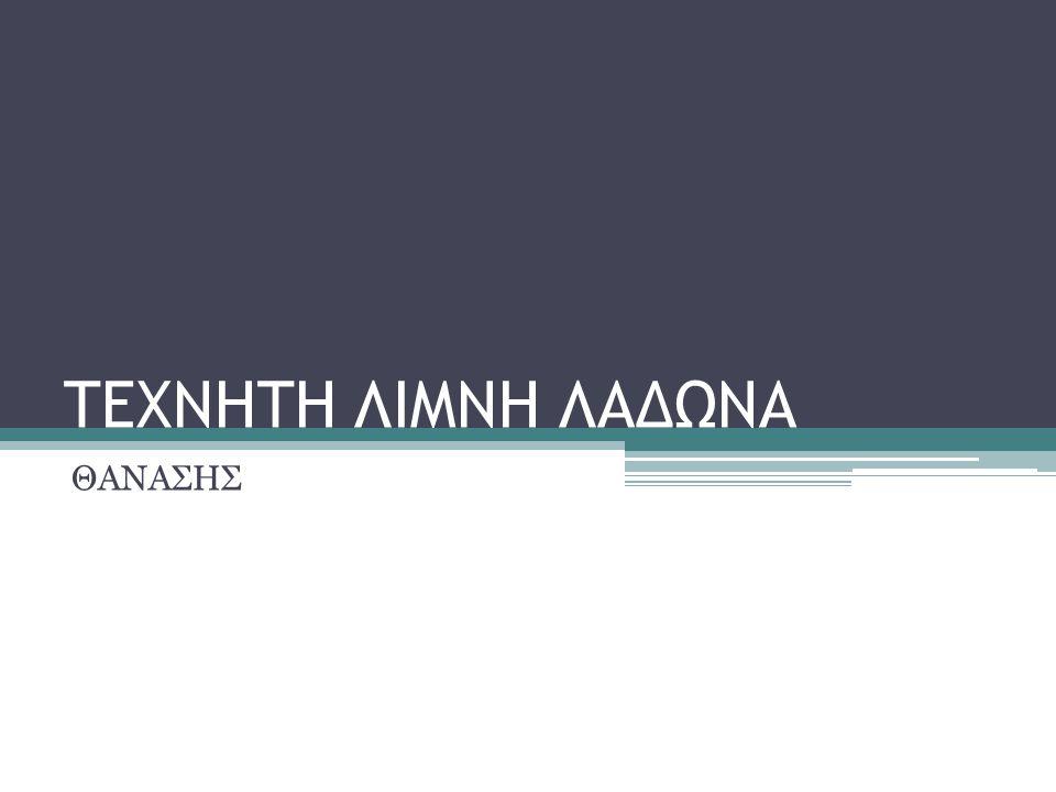 ΕΙΚΟΝΕΣ ΓΙΑ ΤΗΝ ΠΑΝΙΔΑ ΤΟΥ ΛΑΔΟΝΑ 2