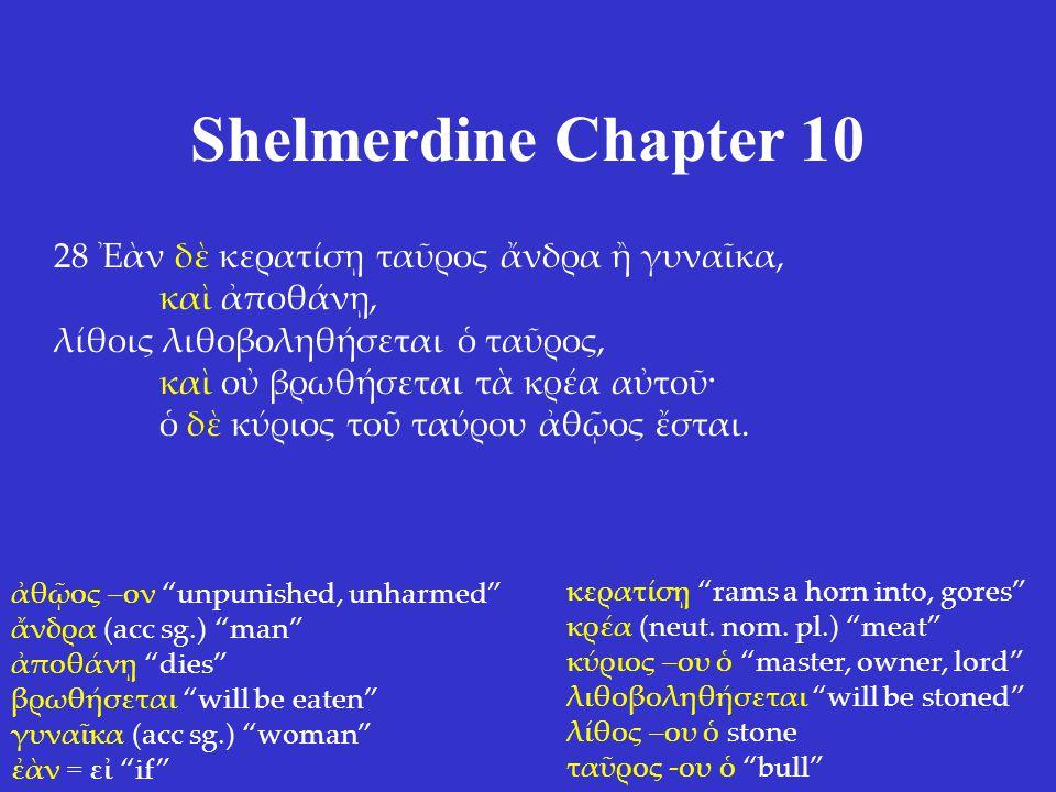 Shelmerdine Chapter 10 28 Ἐὰν δὲ κερατίσῃ ταῦρος ἄνδρα ἢ γυναῖκα, καὶ ἀποθάνῃ, λίθοις λιθοβοληθήσεται ὁ ταῦρος, καὶ οὐ βρωθήσεται τὰ κρέα αὐτοῦ· ὁ δὲ