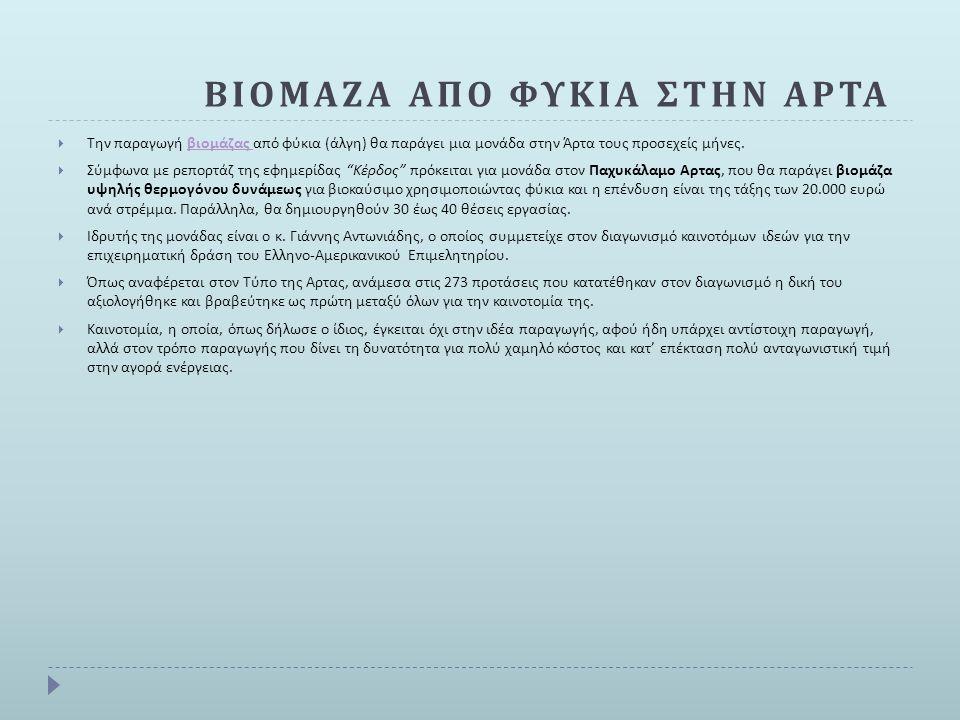 ΒΙΟΜΑΖΑ ΑΠΟ ΦΥΚΙΑ ΣΤΗΝ ΑΡΤΑ  Την παραγωγή βιομάζας από φύκια ( άλγη ) θα παράγει μια μονάδα στην Άρτα τους προσεχείς μήνες. βιομάζας  Σύμφωνα με ρεπ